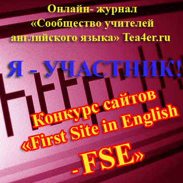 Всероссийский конкурс 'First Site in English'